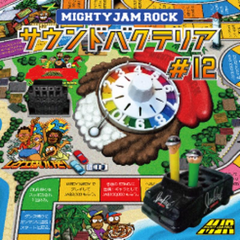 MIGHTY JAM ROCK「SOUND BACTERIA #12」