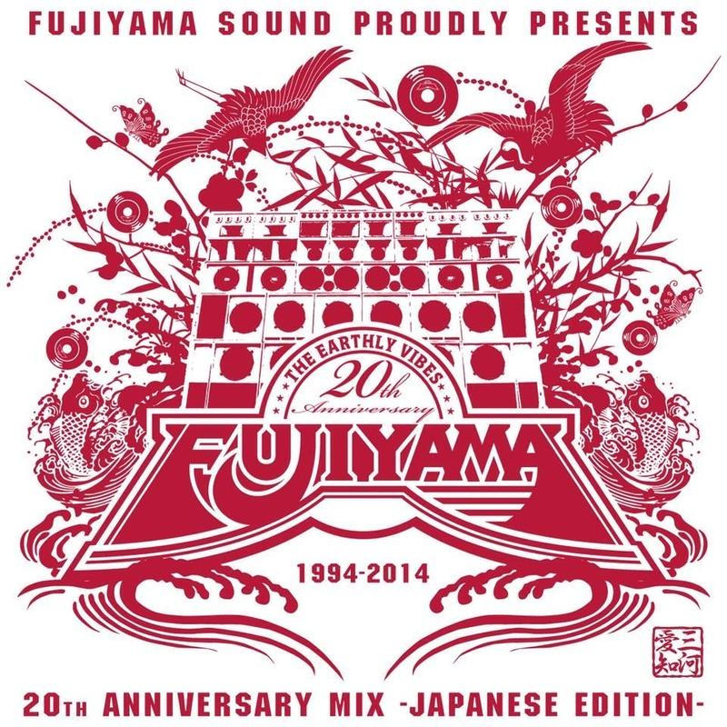 FUJIYAMA 20th ANNIVERSARY MIX JAPANESE EDITION CAPTION
