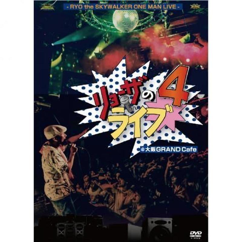 BUSH HUNTER「 リョーザのライブ4 @ 大阪 GRAND Cafe」(DVD)