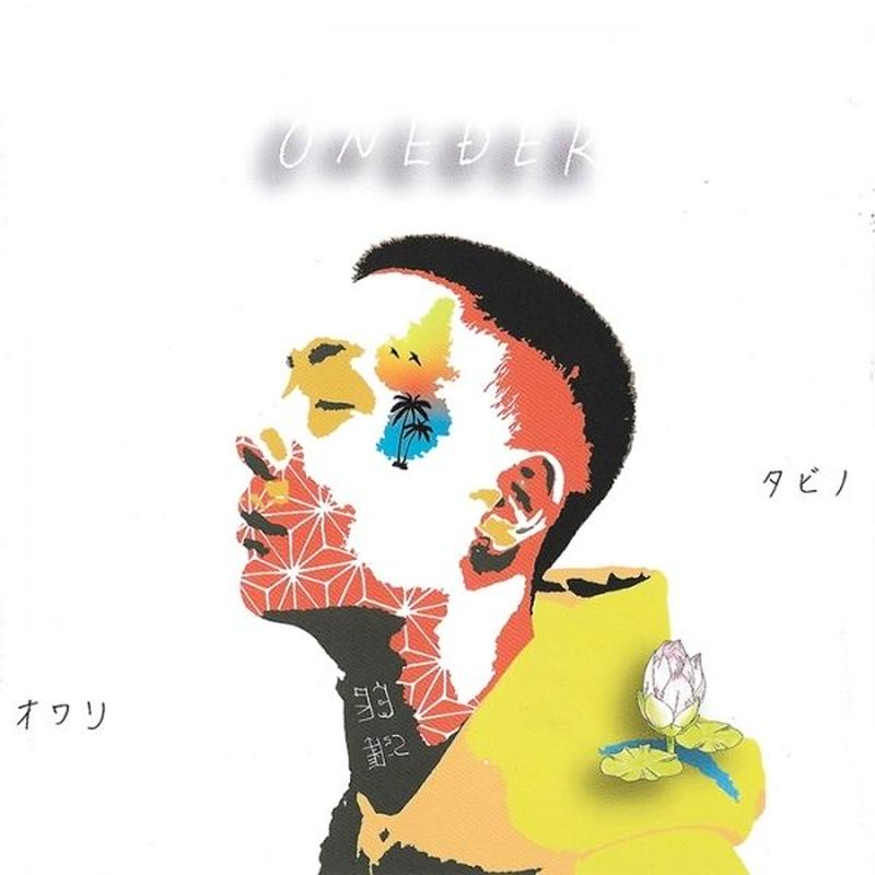ONEDER 「タビノオワリ」
