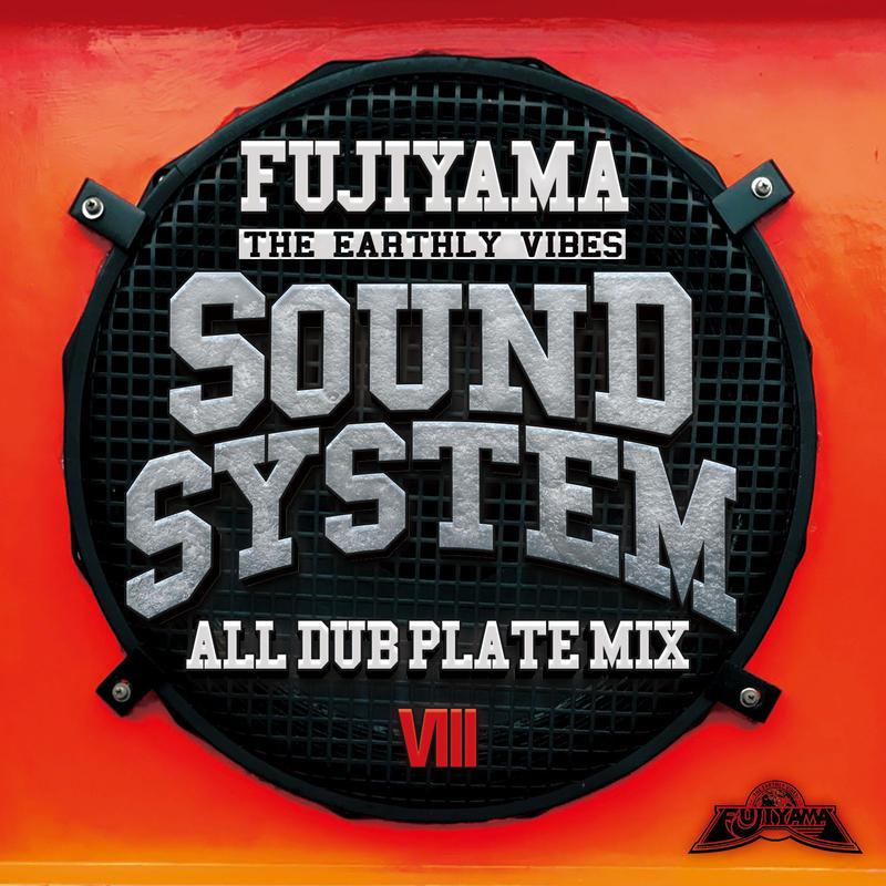 """FUJIYAMA """"SOUND SYSTEM  -ALL DUB PLATE MIX Ⅷ-"""""""