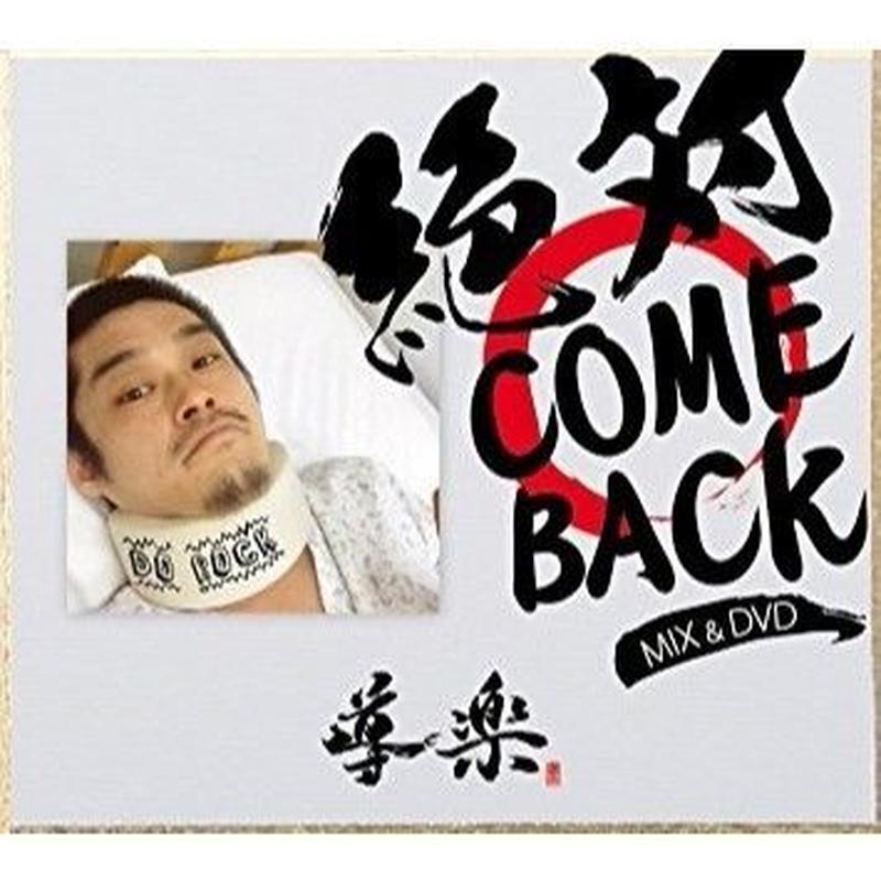導楽「絶対COME BACK MIX !!」 mixed by RIO from KING LIFE STAR【CD+DVD】