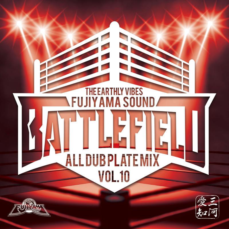 FUJIYAMA 「BATTLE FIELD -ALL DUB PLATE MIX Vol.10-」