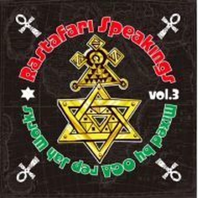 OGA [JAH WORKS] / RASTAFARI SPEAKINGS VOL.3