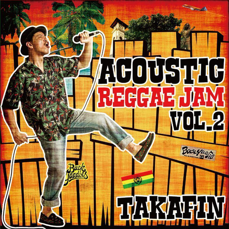 MIGHTY JAM ROCK「TAKAFIN ACOUSTIC REGGAE JAM VOL.2」