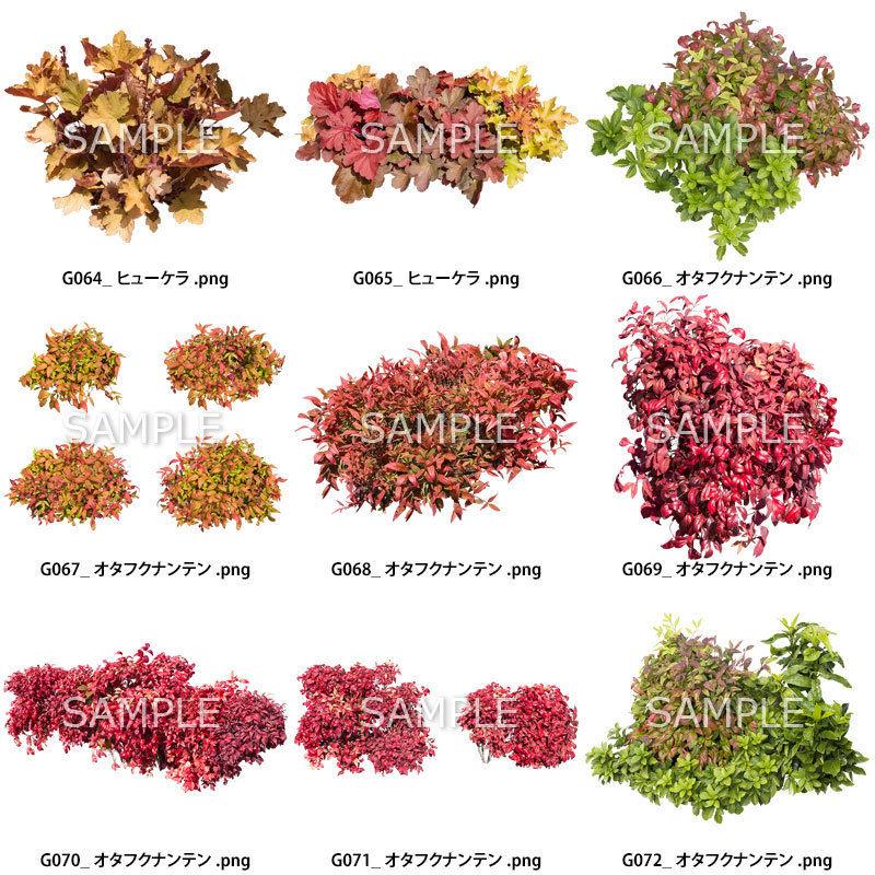 ガーデン素材 9個セット  G9_008