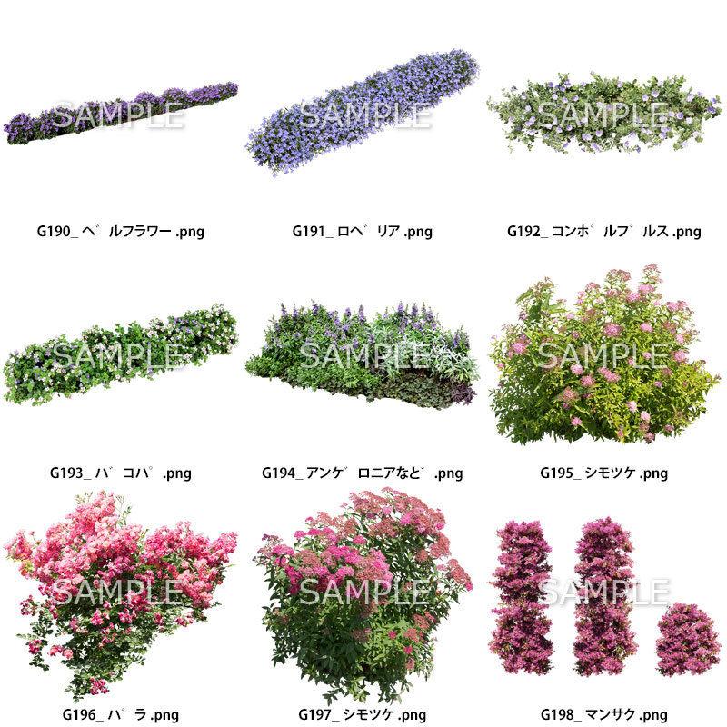 ガーデン素材 9個セット  G9_022