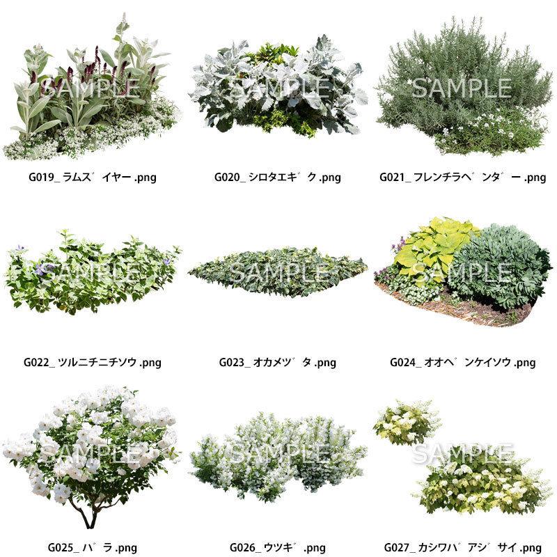 ガーデン素材 9個セット  G9_003
