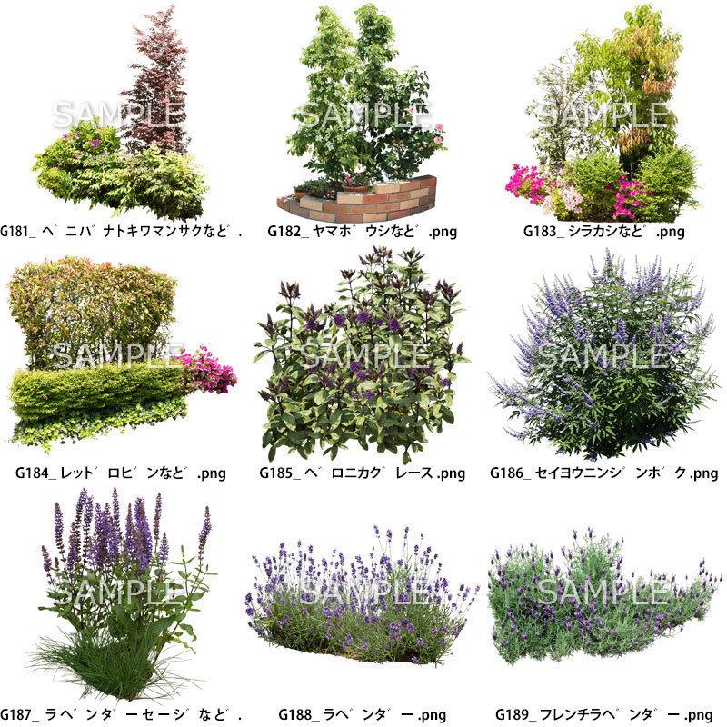ガーデン素材 9個セット  G9_021