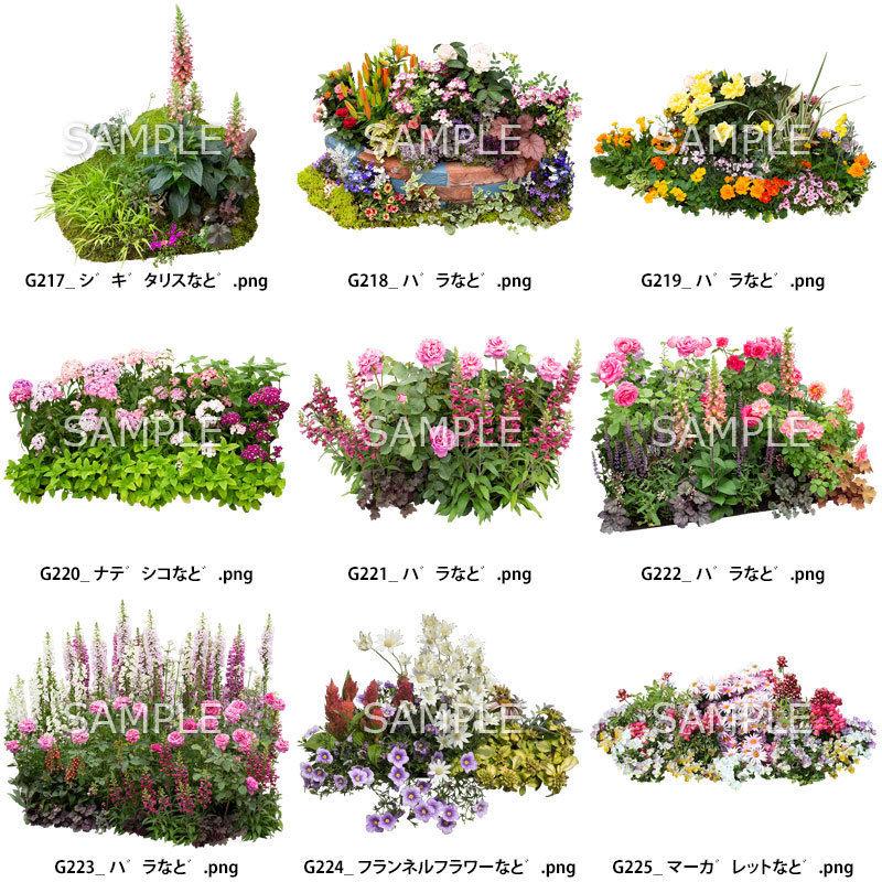 ガーデン素材 9個セット  G9_025