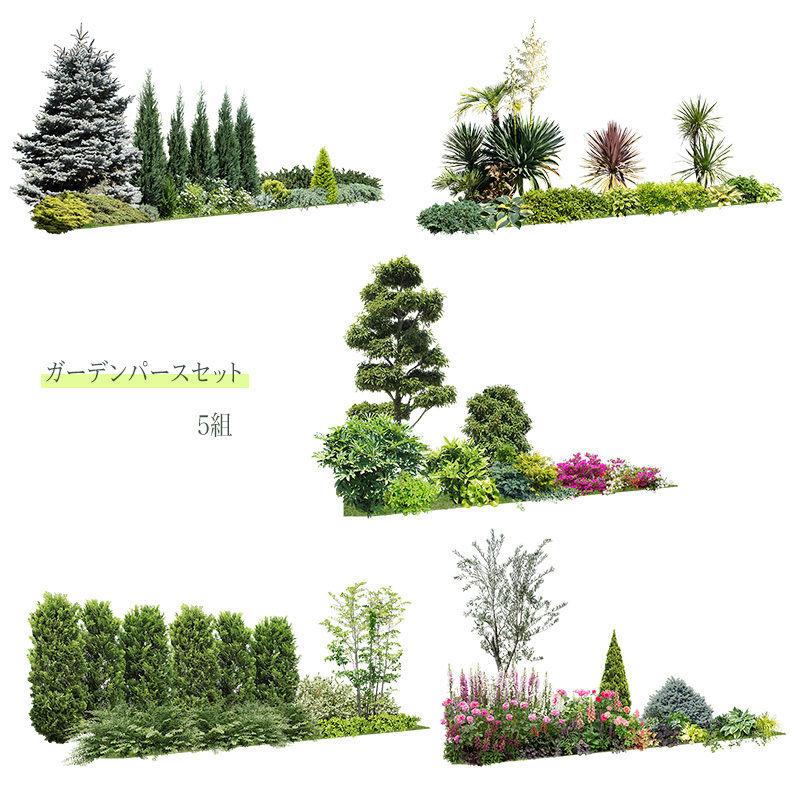 ガーデン植栽パース  5組 セット  GP003_h2
