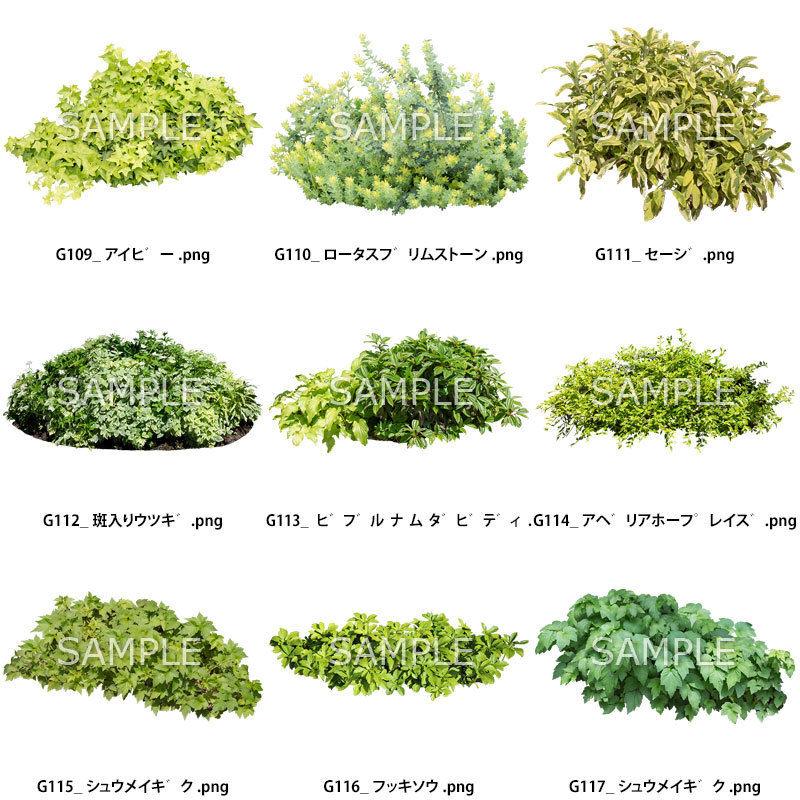 ガーデン素材 9個セット  G9_013