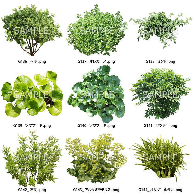 ガーデン素材 9個セット  G9_016
