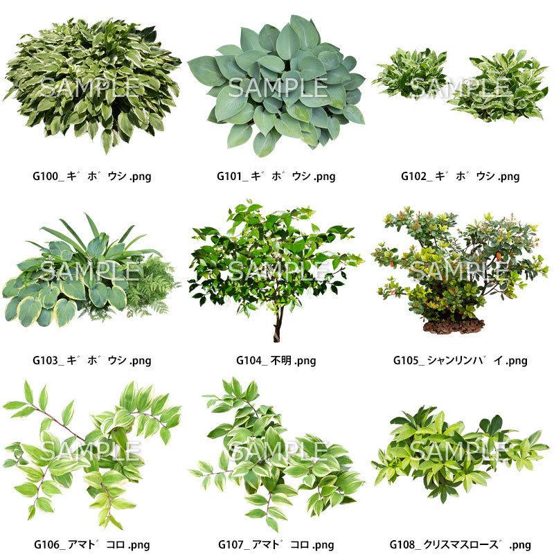 ガーデン素材 9個セット  G9_012