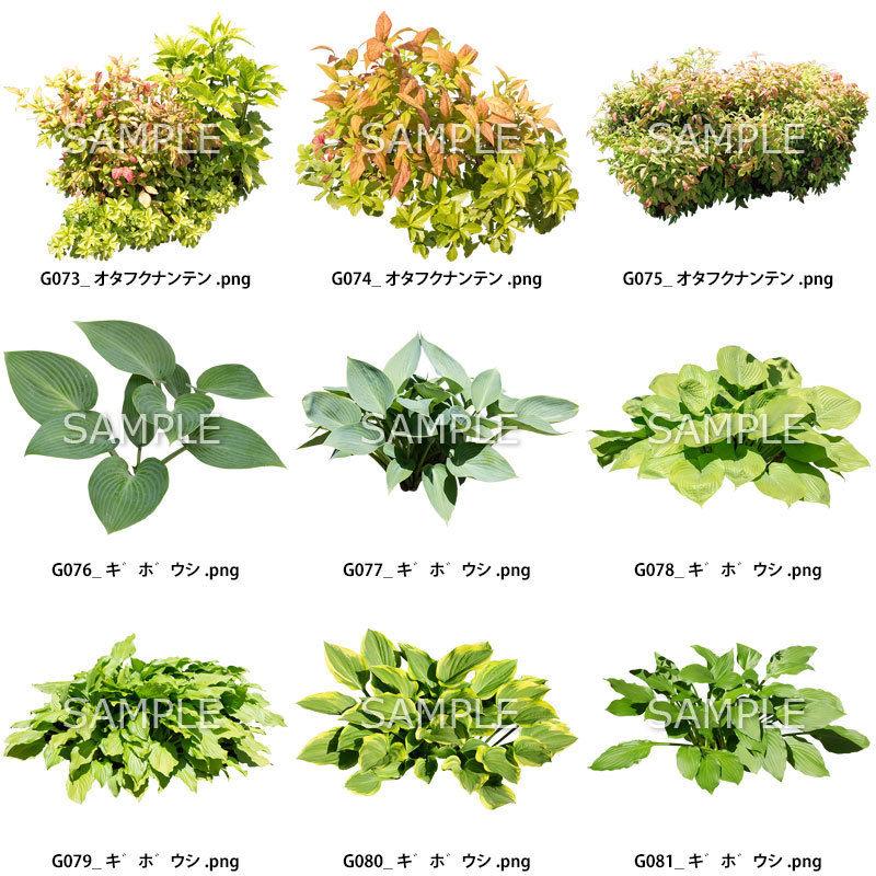 ガーデン素材 9個セット  G9_009
