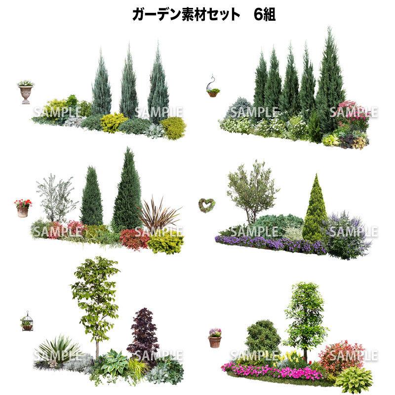 ガーデン植栽パース  6組 セット  GP001_all