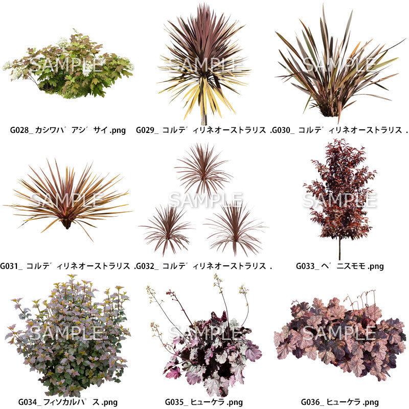 ガーデン素材 9個セット  G9_004