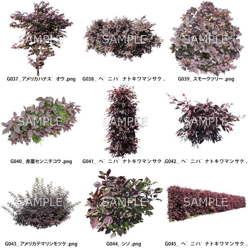 ガーデン素材 9個セット  G9_005