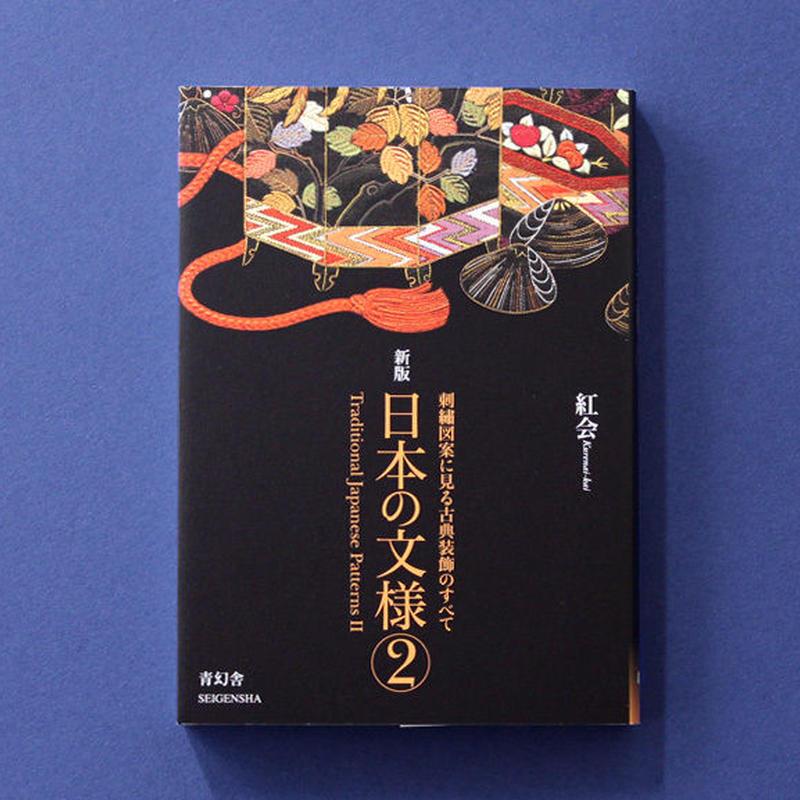 新版 日本の文様 第二集 Traditional Japanese Patterns 2