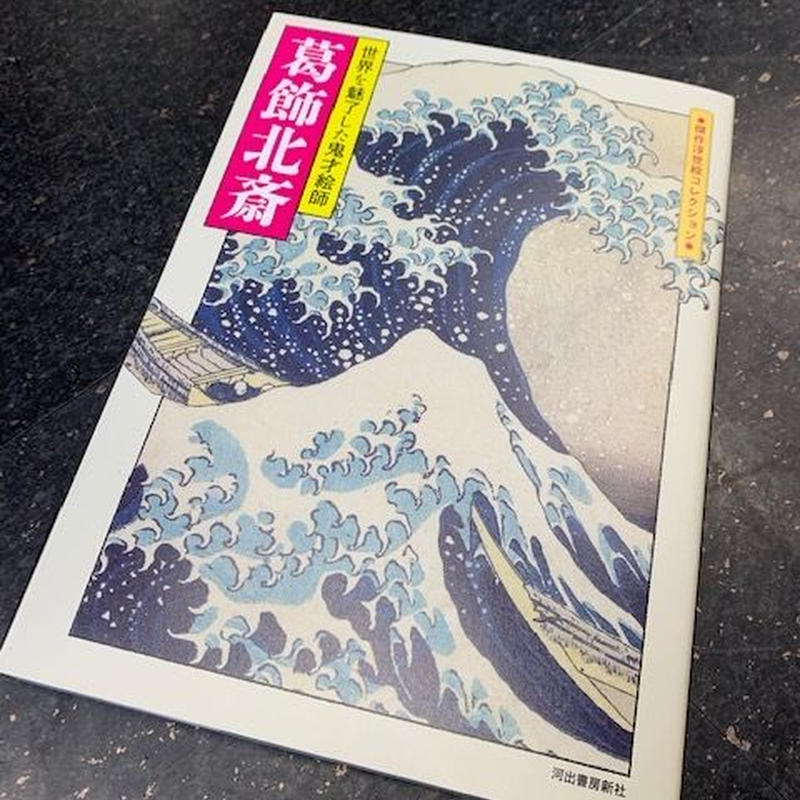葛飾北斎 世界を魅了した鬼才絵師 Katsushika Hokusai: The Master Who Caught the World by Storm - Ukiyo-e Masterpieces