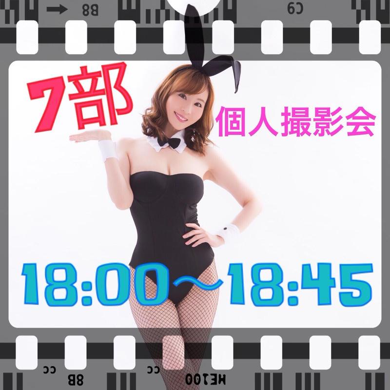 個人撮影会  7月27日(土) 7部  18:00〜18:45