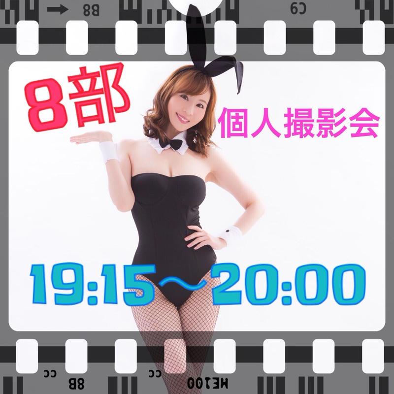 個人撮影会   7月27日(土)8部  19:15〜20:00