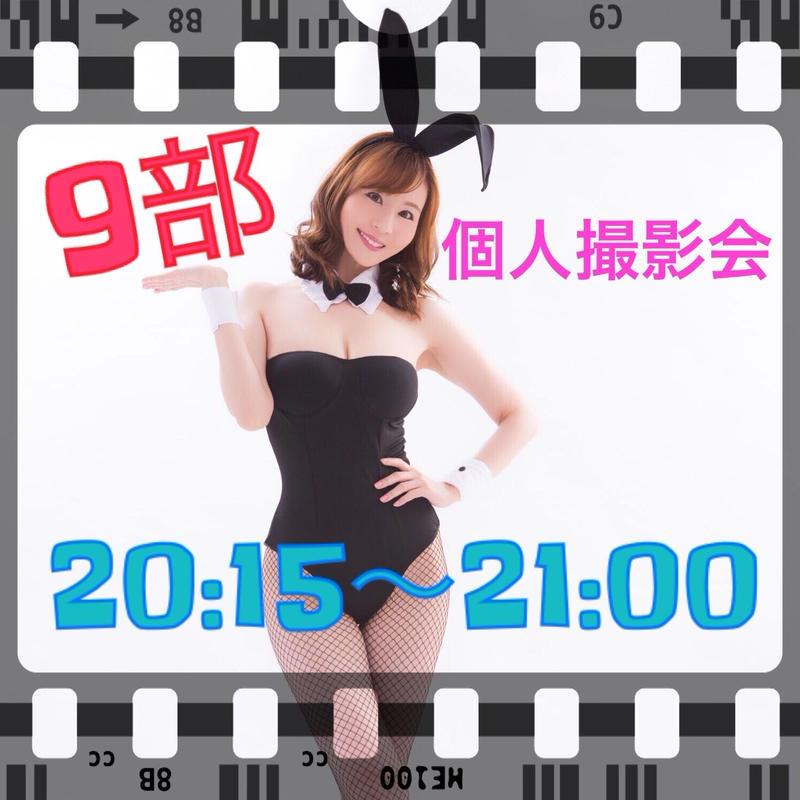 個人撮影会  7月27日(土) 9部  20:15〜21:00
