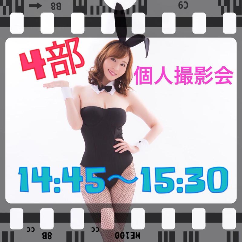 個人撮影会  7月27日(土)4部  14:45〜15:30