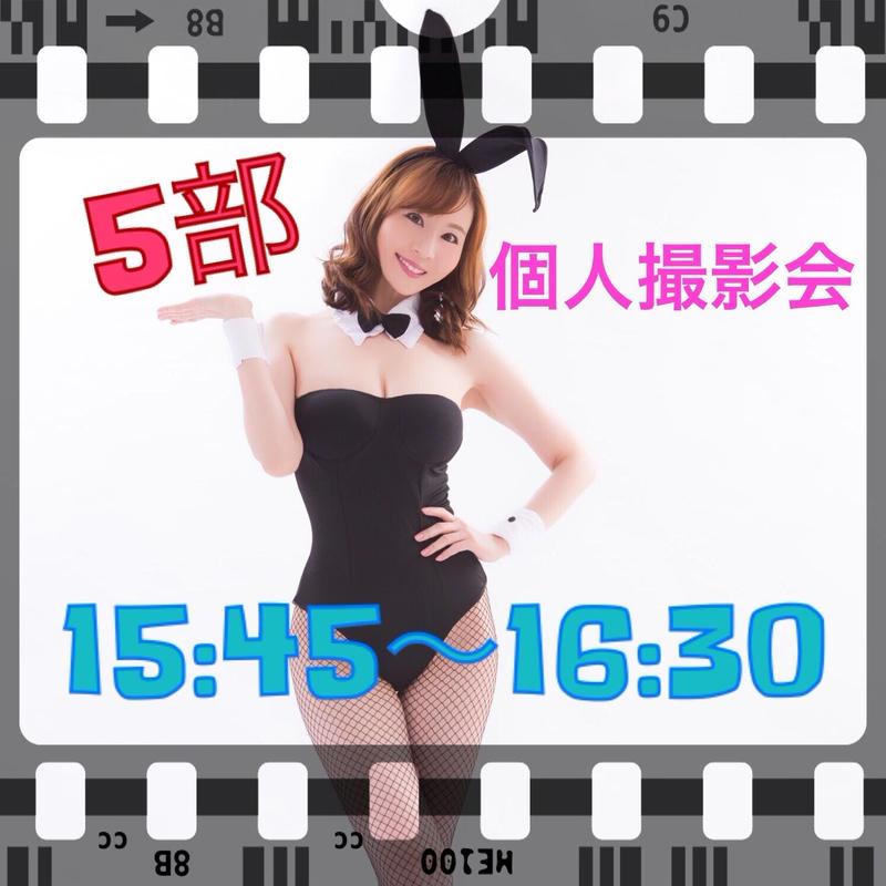 個人撮影会  7月27日(土)5部  15:45〜16:30