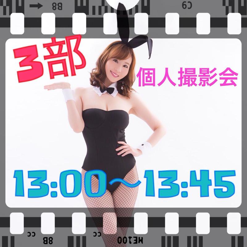 個人撮影会   7月27日(土)  3部  13:00〜13:45