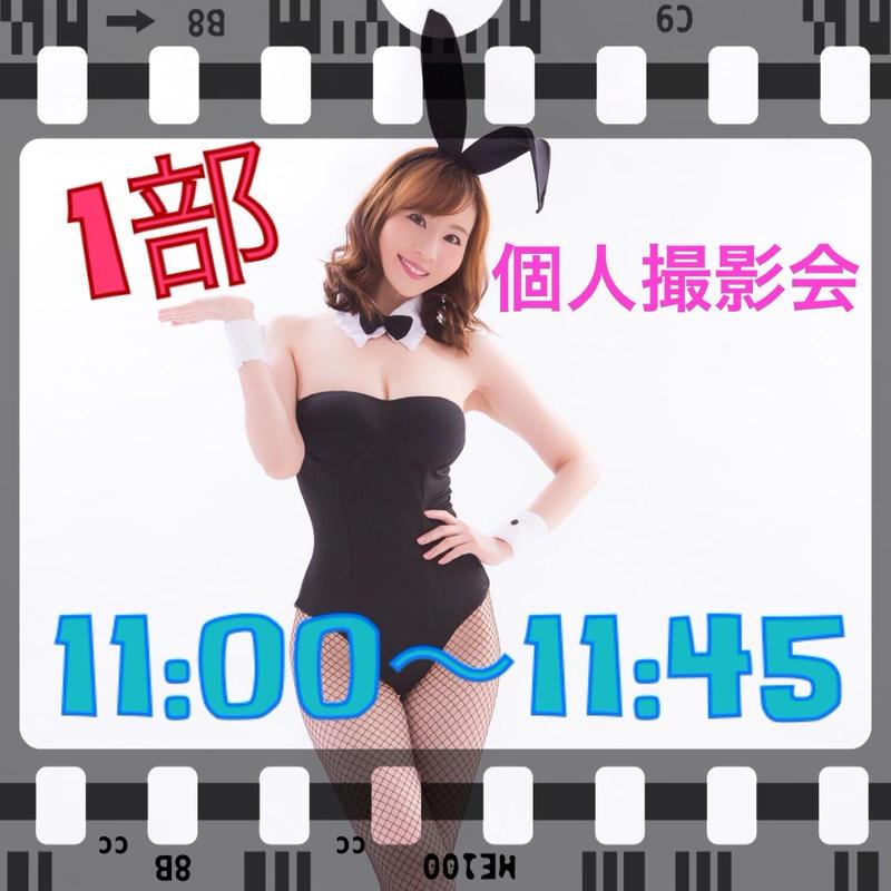 個人撮影会  7月27日(土) 1部  11:00〜11:45