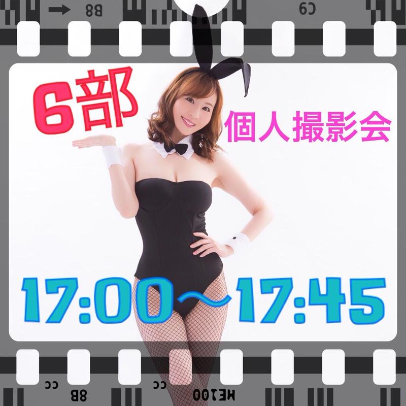 個人撮影会  7月27日(土)  6部  17:00〜17:45
