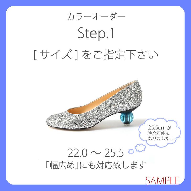 Step.1★サイズ指定★パフュームパンプスカラーオーダー