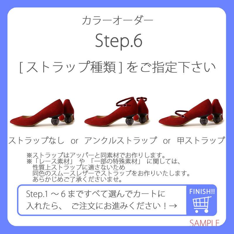 Step.6★ストラップ種類★パフュームパンプスカラーオーダー
