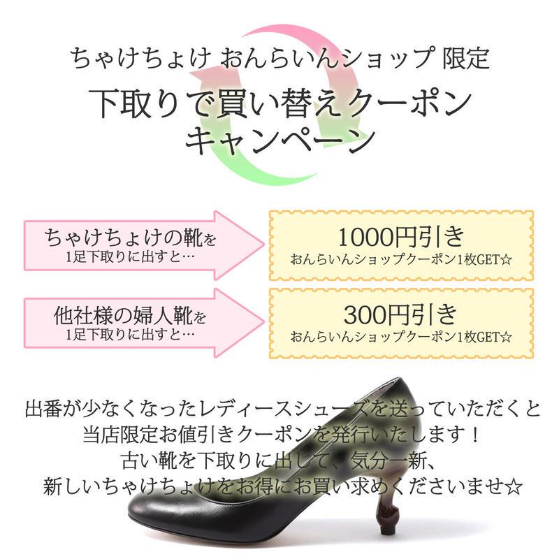 【下取りでお得に!】買い替えクーポンプレゼント実施中☆★