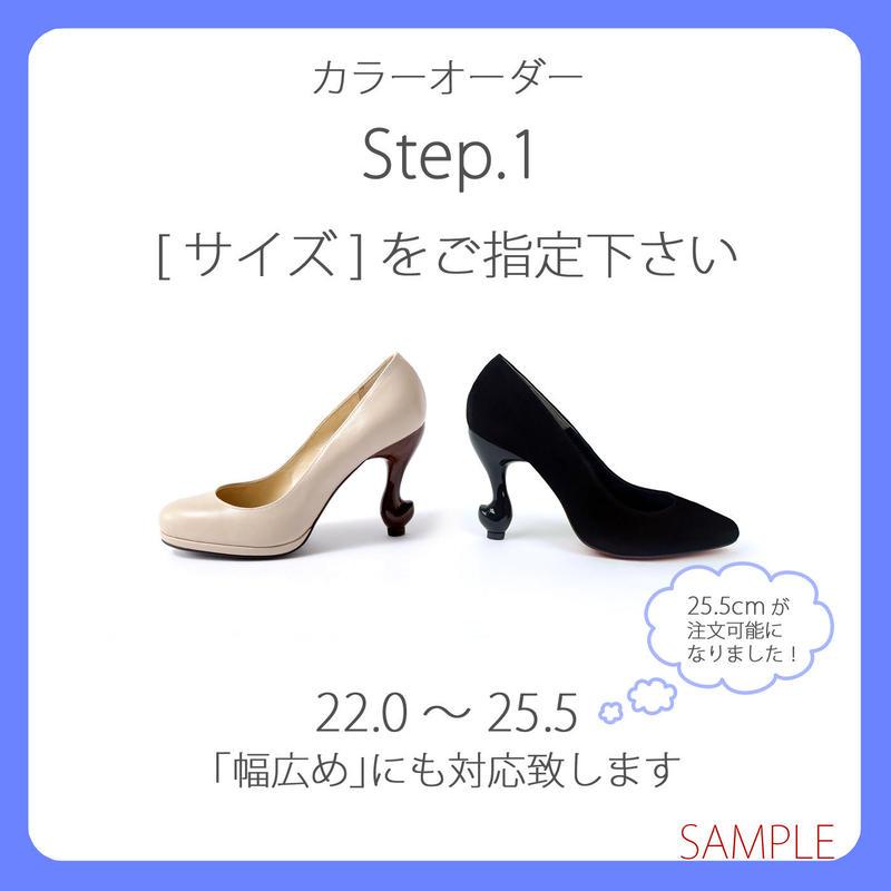 Step.1★サイズ指定★猫脚9cmプレーンパンプスカラーオーダー