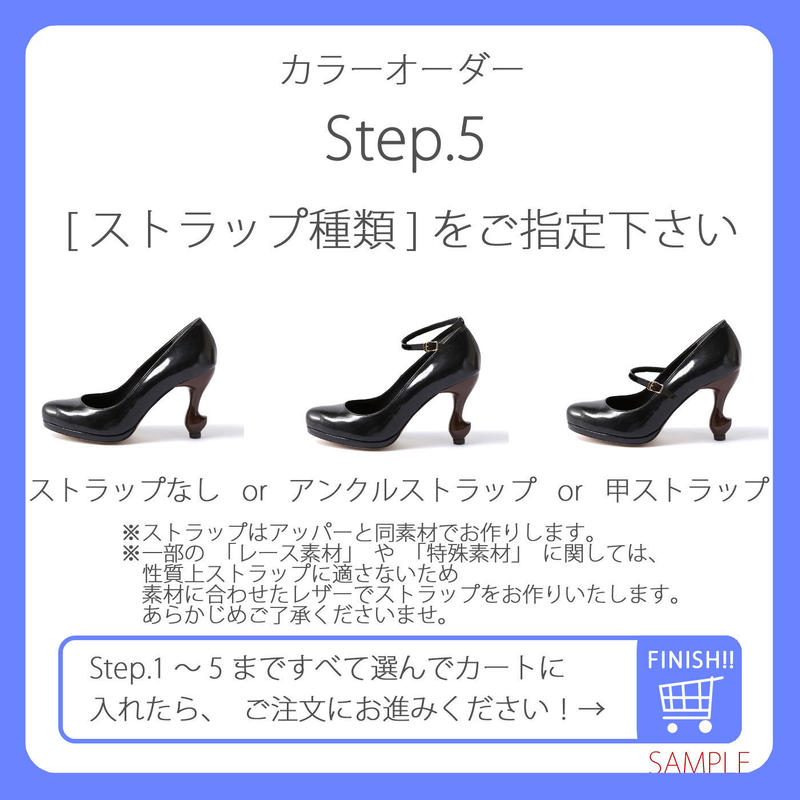 Step.5★ストラップ種類★猫脚9cmプレーンパンプスカラーオーダー