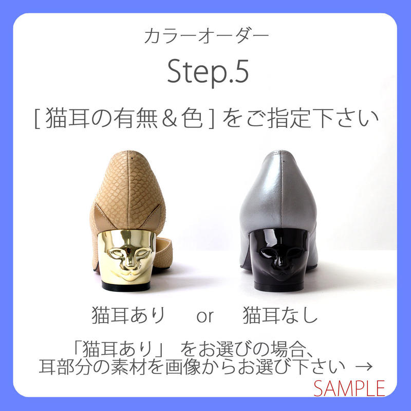Step.5★猫耳の有無★猫ヒールパンプスカラーオーダー