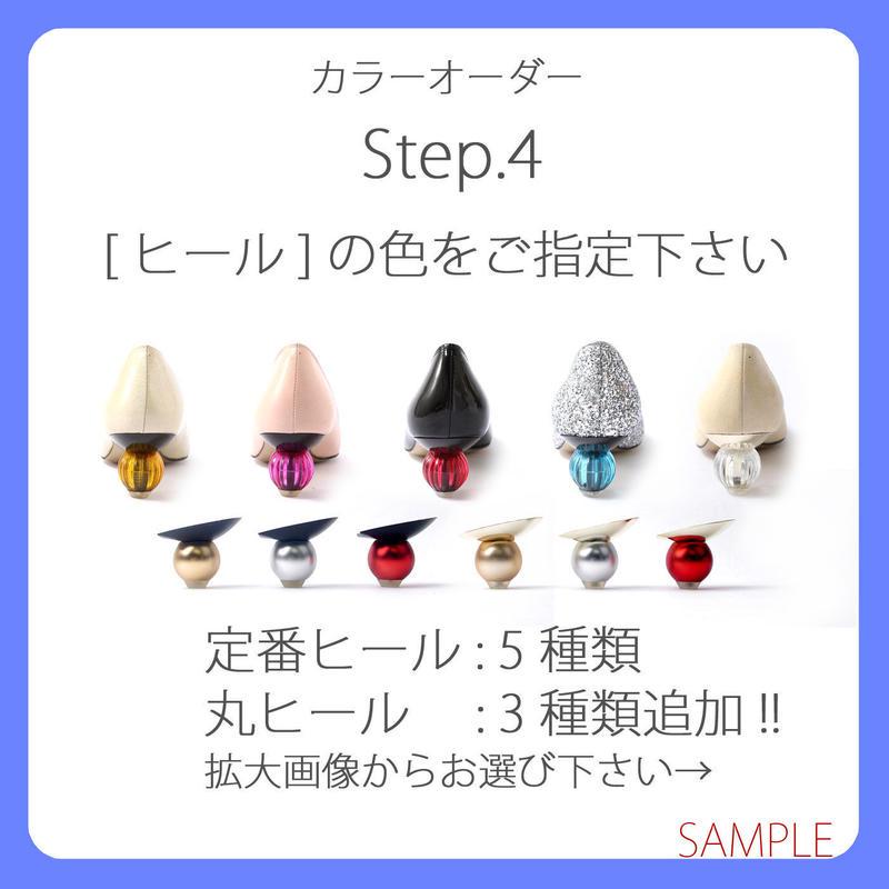 Step.4★ヒール★パフュームパンプスカラーオーダー