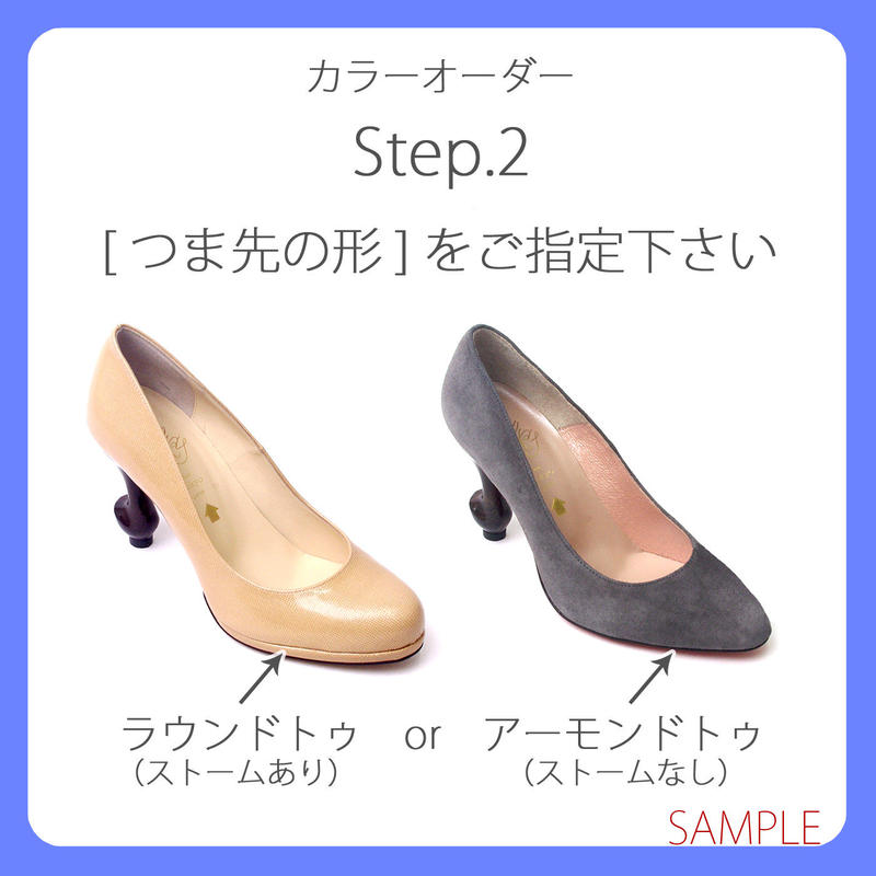 Step.2★つま先の形★猫脚9cmプレーンパンプスカラーオーダー