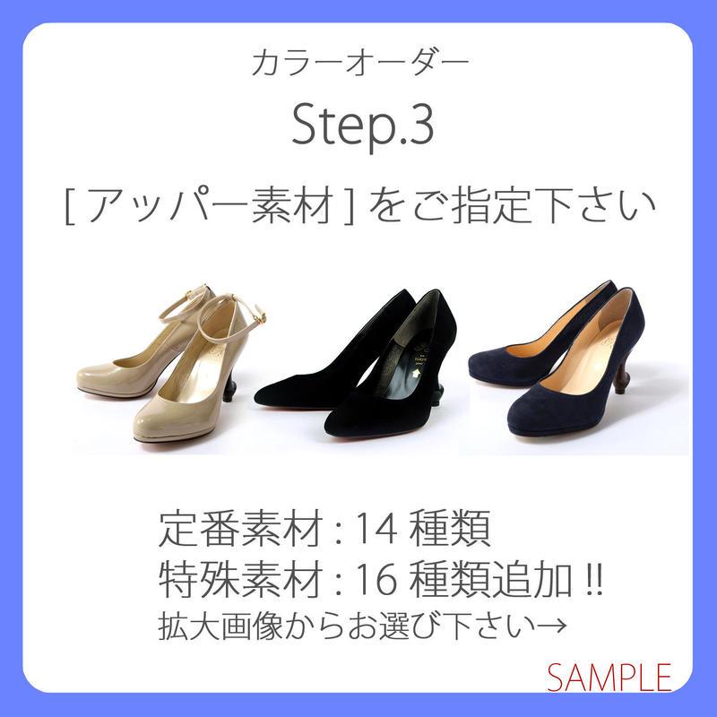Step.3★アッパー素材★猫脚9cmプレーンパンプスカラーオーダー
