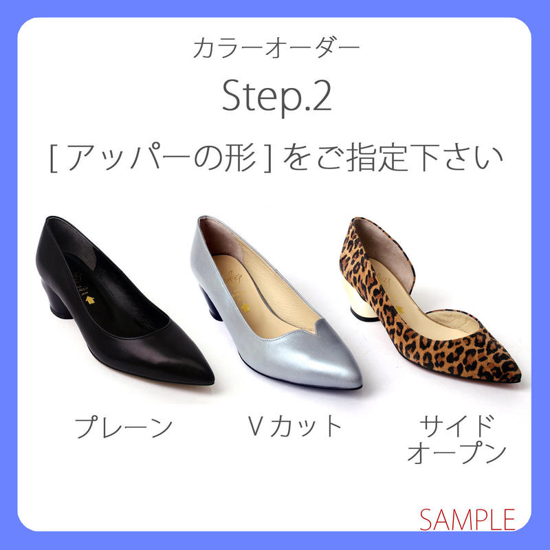 Step.2★アッパーの形★猫ヒールパンプスカラーオーダー