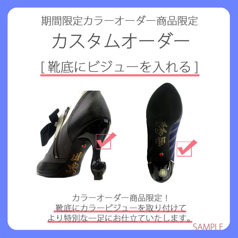 カスタム★靴底にビジューを入れる★パフュームパンプスカラーオーダー