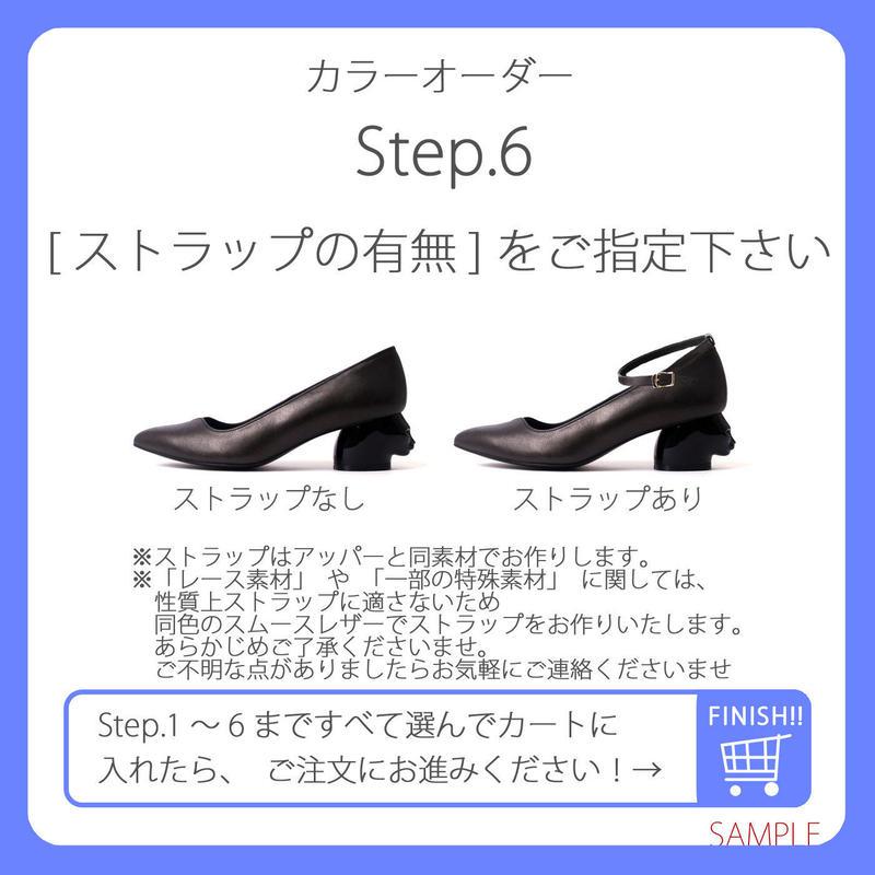 Step.6★ストラップの有無★Step.6★ストラップの有無★猫ヒールパンプスカラーオーダー