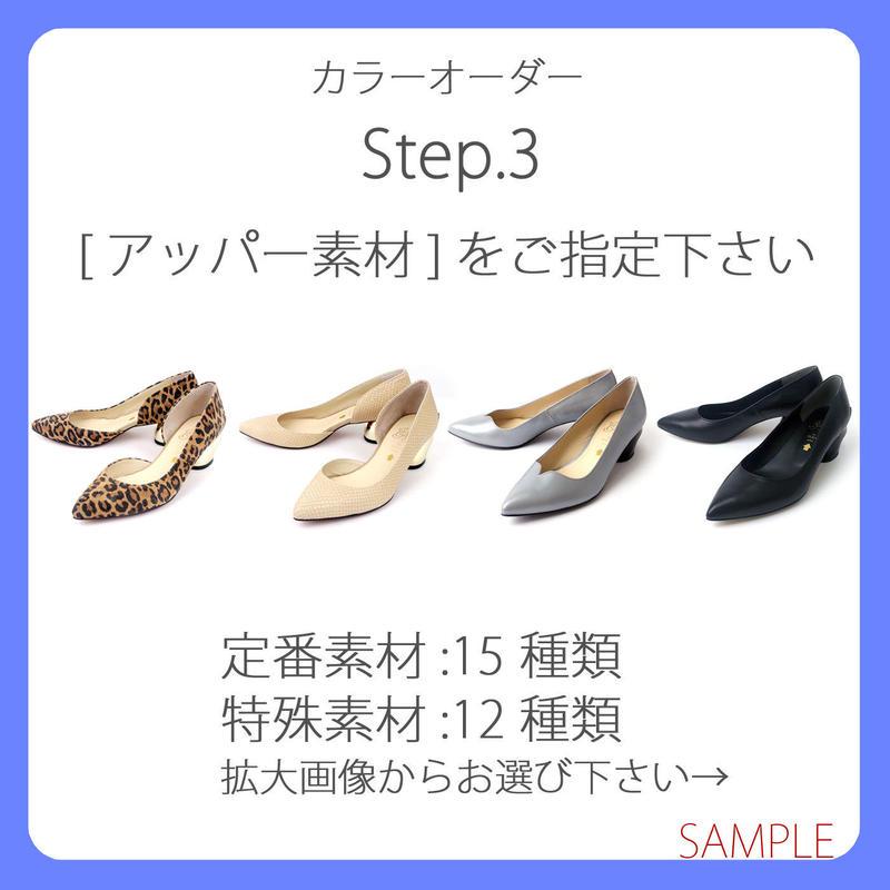 Step.3★アッパー素材★猫ヒールパンプスカラーオーダー