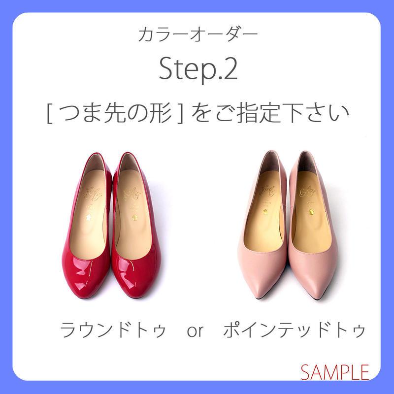 Step.2★つま先の形★パフュームパンプスカラーオーダー