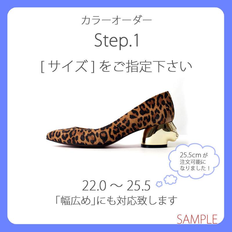 Step.1★サイズ指定★猫ヒールパンプスカラーオーダー