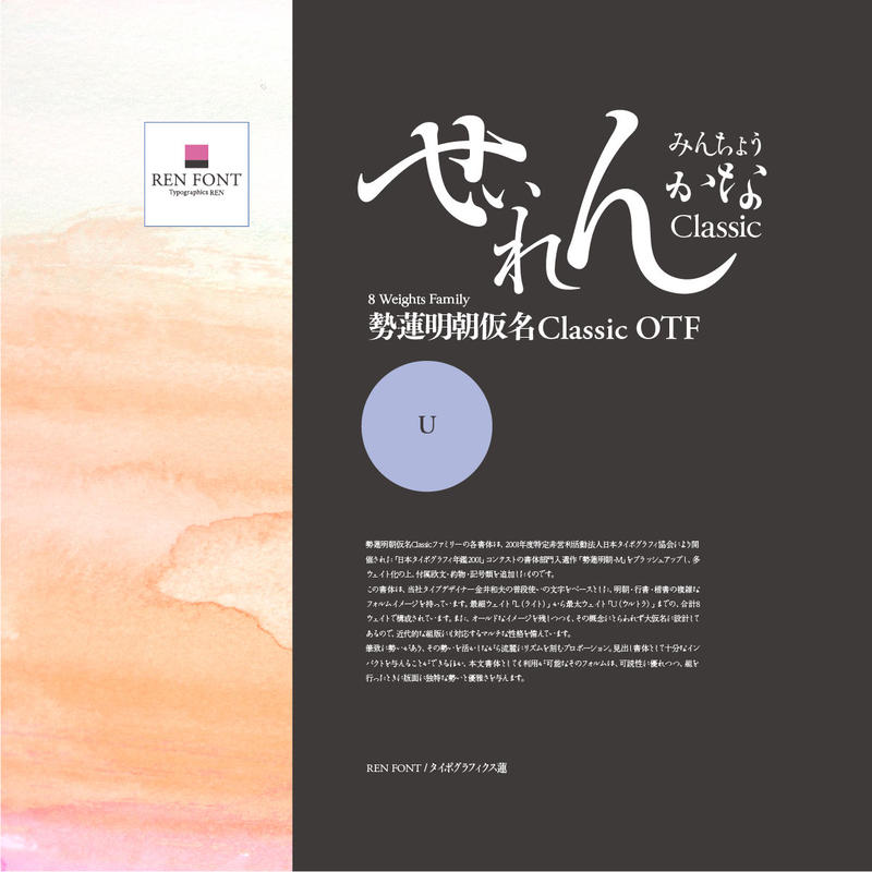 勢蓮明朝仮名ClassicOT-U Mac