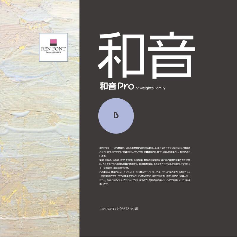 和音Pro-B Mac