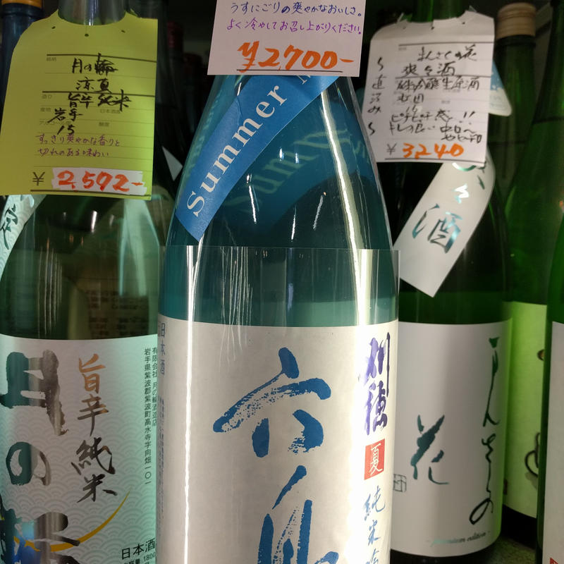1.8L   刈穂  六舟サマーミスト  純米吟醸